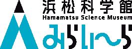 浜松科学館みらい~ら Hamamatsu Science Museum
